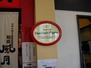 Per arrivare qui dovete andare all'acquario di Osaka, e poi entrare nel centro commerciale accanto. Si trova al secondo piano!